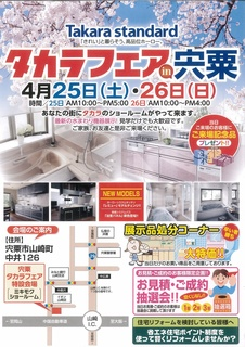 20150425タカラフェアin宍粟.jpg