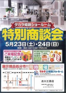 20150523特別商談会.jpg