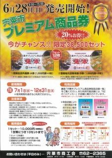 宍粟市プレミアム商品券.jpg