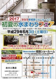 タカラ初夏の水回りフェア.jpg